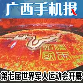 广西手机报10月19日上午版