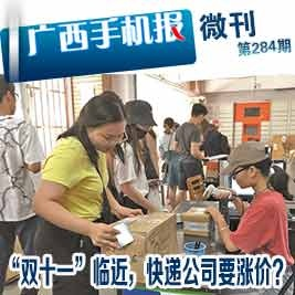 广西手机报10月20日下午版