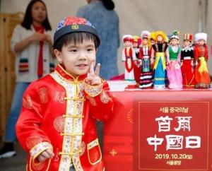 """第七届""""首尔・中国日""""活动在韩国首尔举行"""