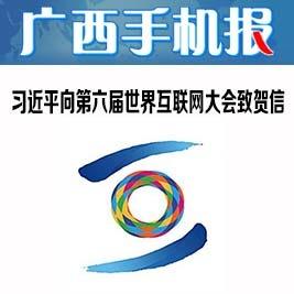 广西手机报10月21日上午版