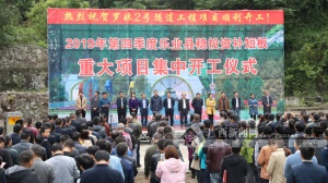 乐业县城绕城线工程等一批重大民生项目破土动工