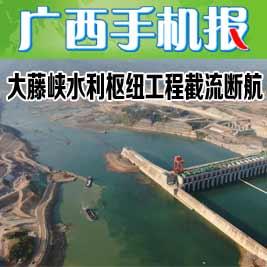 广西手机报10月22日上午版