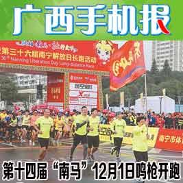 广西手机报10月24日上午版