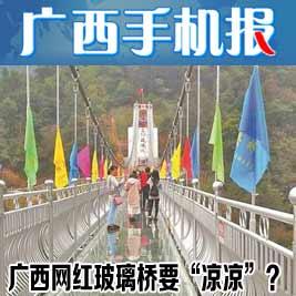 广西手机报10月24日下午版