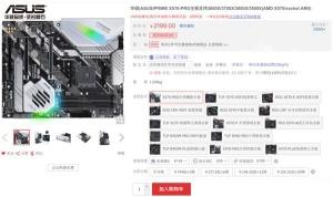 设计师首选 华硕X570-PRO主板满减特惠