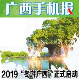 广西手机报10月25日上午版
