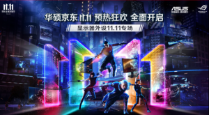 华硕双11预热开启 三款发烧级ROG电竞显示器限时预售