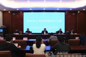 桂林市召开加强城市管理 营造美好生活环境工作新闻发布会