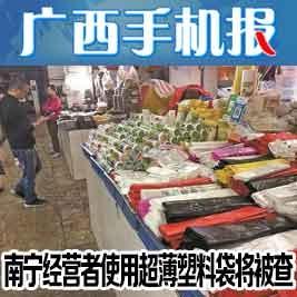 广西手机报10月28日下午版