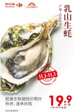 19.9元/箱生蚝任性吃!家乐福双十一精选出这些品质生鲜