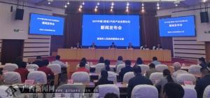 2019中国(贵港)汽车产业发展论坛新闻发布会召开