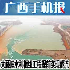 广西手机报10月29日上午版