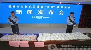 广西凭祥破获特大毒品案 缴获毒品海洛因约14公斤