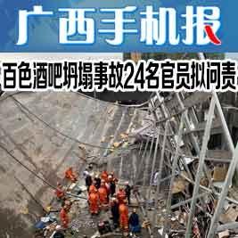 广西手机报10月30日下午版
