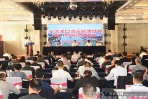 全区渡运安全管理经验推广和现场交流会在桂平召开