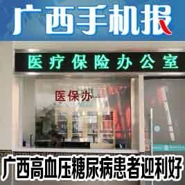 广西手机报10月31日上午版