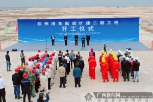 欽州港東航道擴建二期工程項目開工