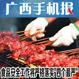 广西手机报11月1日下午版