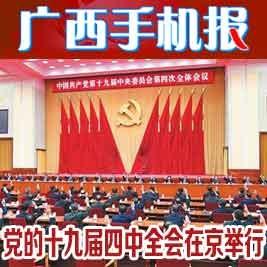 广西手机报11月1日上午版