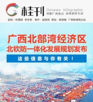 广西北钦防一体化发展规划发布 这些信息与你有关