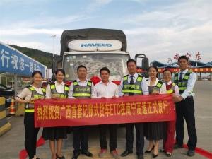 广西首套记账?#20132;?#36710;ETC在南宁东收费站发行