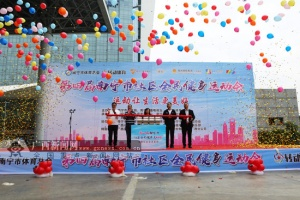 第四届南宁市社区全民健身运动会启动 目前可报名
