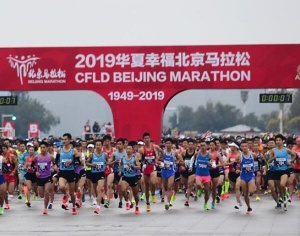 田径——2019北京马拉松开赛