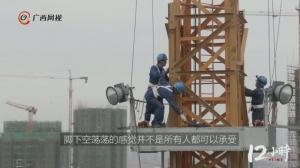 【12小时】装建广西新高度 百米高空上的城市建设者