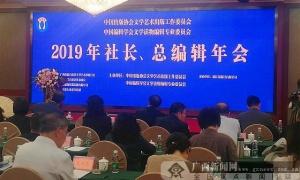 全国文工委文编委2019年会举行 表彰