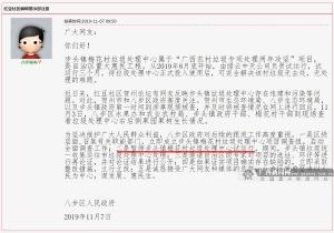《问政广西》特别版:八步区步头镇梅花村垃圾处理中心被曝用地等问题 官方最新回应:已暂停运行