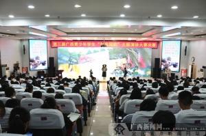 第三届广西青少年学生
