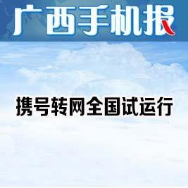 廣西手機報11月11日下午版