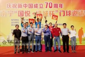 第二届南宁门球邀请赛落下帷幕 江西阳光队登顶