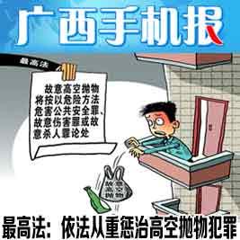 廣西手機報11月14日下午版
