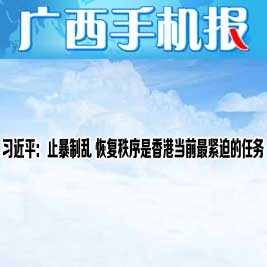 廣西手機報11月15日上午版