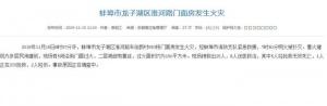 安徽蚌埠一門面房發生火災 事故已造成5死3傷