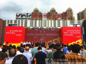 2019中国-东盟农业机械展·中国甘蔗机械化博览会在邕举行