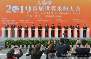 共享米粉新商机 2019首届世界米粉大会在南宁开幕