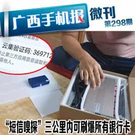 """【微刊298期】""""短信嗅探""""三公里內刷爆所有銀行卡"""