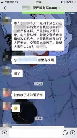 一男子拍摄辱警视频传上网 群友