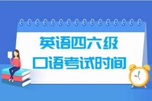2019下半年大学英语四、六级口语考试本周末举行