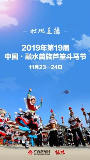 融水苗族蘆笙斗馬節明日開幕 本網壯觀客戶端將直播開幕式
