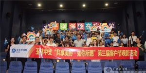 中国太保产险广西分公司办第三届客户节