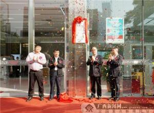 中国银行广西自贸区南宁片区支行揭牌