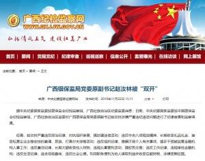 """广西银保监局党委原副书记赵汝林被""""双开"""""""