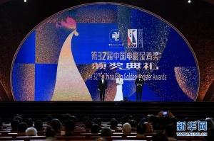 第32届中国电影金鸡奖颁奖典礼举行