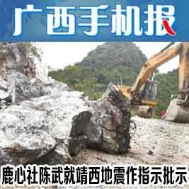 广西手机报11月26日上午版