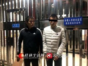 市民请注意!桂林惊现新型诈骗手法
