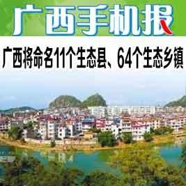 广西手机报11月26日下午版