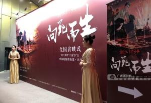 高清:动画电影《湘江1934・向死而生》全国首映